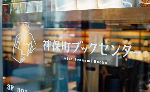 神保町ブックセンター with Iwanami Books