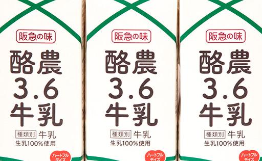 阪急の味 ハートフルデイズ