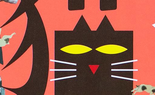 特別展「アートになった猫たち展」
