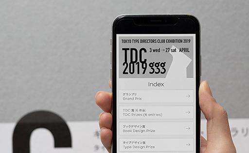 ギンザ・グラフィック・ギャラリー(ggg)作品解説アプリ