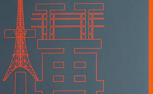 「構造展 -構造家のデザインと思考-」