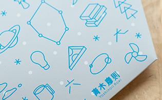 青木慶則 1st EP  冬の大六角形